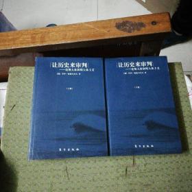 让历史来审判(下册)-论斯大林和斯大林主义 9787506021661