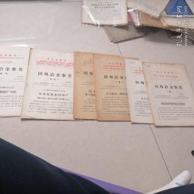 6本合售铅印本<国外冶金参考>197O年版。磊G2