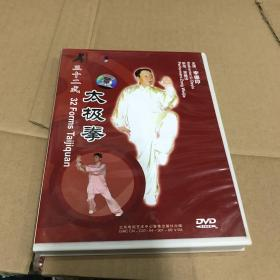 三十二式太极拳  李德印主讲  DVD