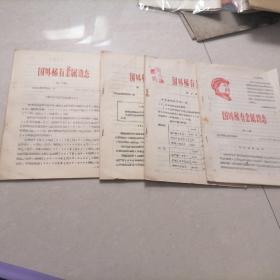 60年代铅印本4本合售<国外稀有金属动态>磊,G2