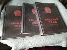 中华人民共和国法规条编 1958年1-6月  1959年1-6月 7--12月