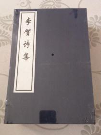 李贺诗集-一函五册