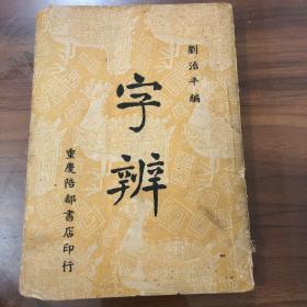 民国旧书巜字辨》。重庆陪都书店印,土纸本。