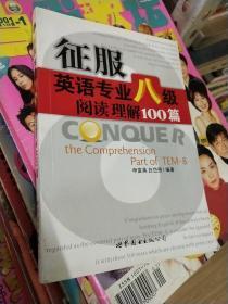 征服英语专业八级阅读理解100篇.