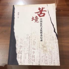 苦境:中国近代文化怪杰心录