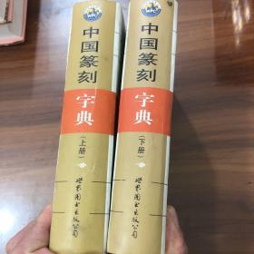 中国篆刻字典(第2版)上、下册