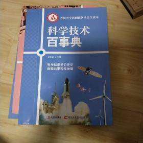 科学技术百事典