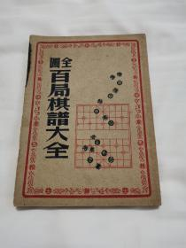 民国版象棋书《全图百局棋谱大全》上海普及书局发行,瞿问秋家流出。书内大量校改,值得研究。最后一图与书无关仅供参考。