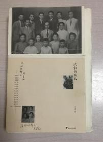自藏 《流动的斯文》上、下册,钤印、签名藏书票(编号35号)