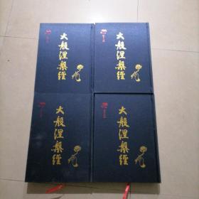 大般涅槃经,盒装全四册。大16开本精装全新