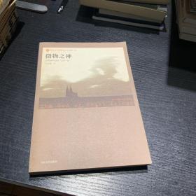 微物之神:新世纪外国畅销小说书架