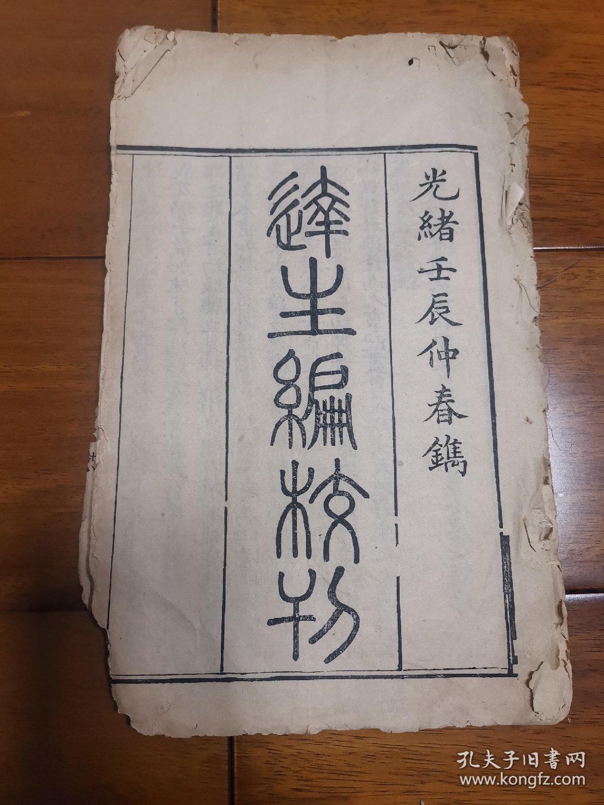 达生编校刊