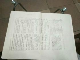 湘西民报 古历丁卯年四月初三日(1927年) (共2页)带许和钧签名