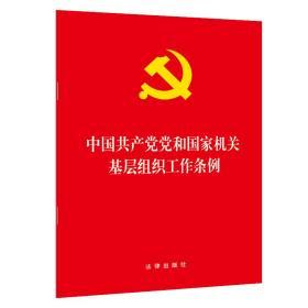 G 现货正版 中国共产党党和国家机关基层组织工作条例 法律出版社 2020年 机关基层党组织工作