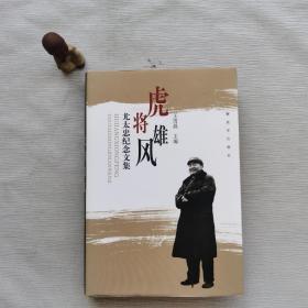 虎将雄风(尤太忠纪念文集)