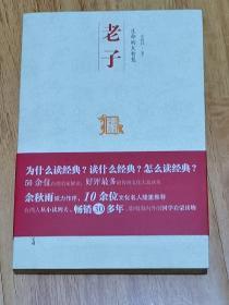 中国历代经典宝库:生命的大智慧——老子