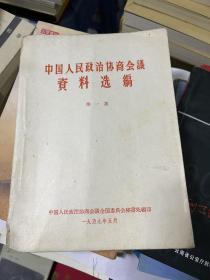 中国人民政治协商会议资料选编  第一集