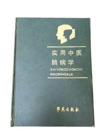 实用中医脑病学【16开精装本 书厚951页 有大量中医药方】