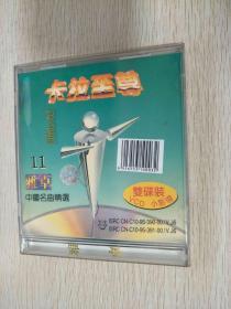 光盘  卡拉至尊小影碟11 中国名曲精选