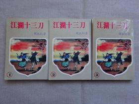 老武侠小说《江湖十三刀》上中下(全3册)