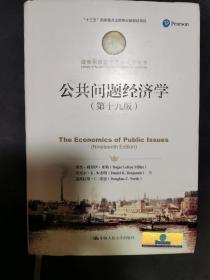 公共问题经济学(第19版)