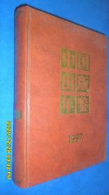 中国出版年鉴(1997)