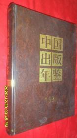 中国出版年鉴(1993)