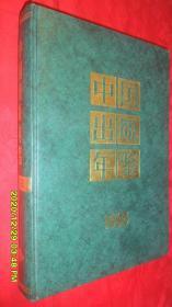 中国出版年鉴(1995)