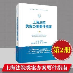 2020新 上海法院类案办案要件指南 第2册 茆荣华