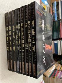 世界性文学名著大系:塞雷娜之歌、激情狂想曲、蛮荒之吻、珠宝的魅力、神秘之河、意大利来的情人、 体热 、帕尔米拉的情人、风流骑士(共9册合售)