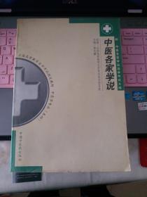 中医各家学说 【中医学专业(本科)】