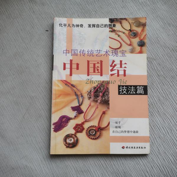 中国结:技法篇