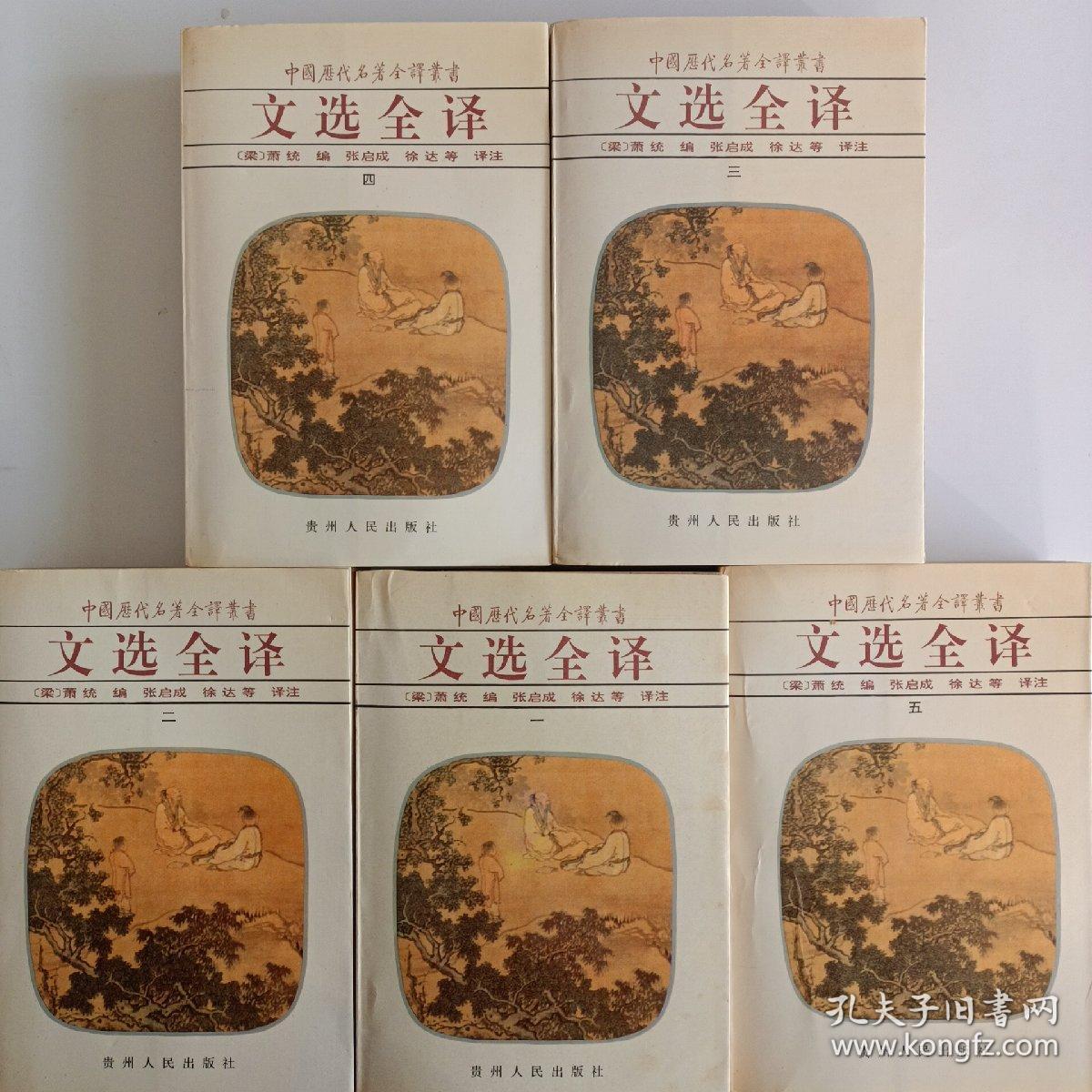 中国历代名著全译丛书  文选全译