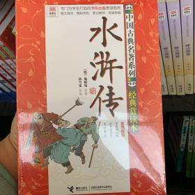 水浒传 : 经典赏读本