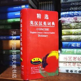 《精选英汉汉英词典.第三版》商务印书馆/三版四十三印