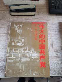 伟大的中国共产党 肆 丰功伟绩卷