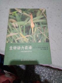 《生物动力农场》:全面发展的有机体