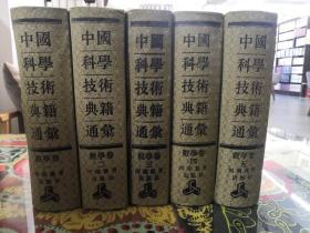 中国科学技术典籍通汇.数学卷(布面精装全五册)