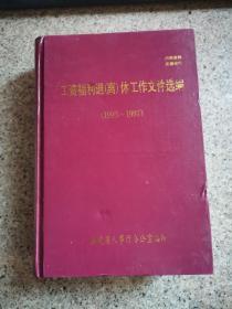 工资福利退(离)休工作文件选编 福建省 1993-1997
