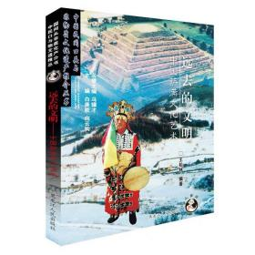 远去的文明:中国萨满文化艺术