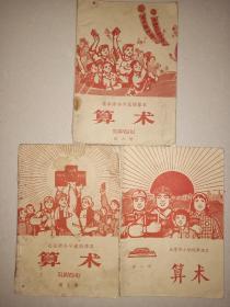 北京市小学试用课本 算术(第六、八、十册)