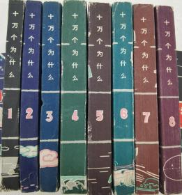 老版《十万个为什么》1961年第一版全八册(1-8)儿童版 正版