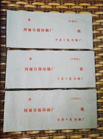 山西日报印刷厂寄/河南日报印刷厂(印刷品)大号封信三个