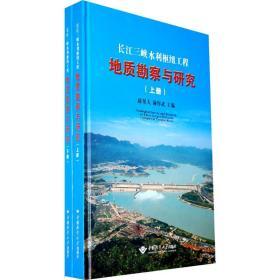 长江三峡水利枢纽工程地质勘察与研究(上、下册)薛果夫中国地质大学出版社9787562523055
