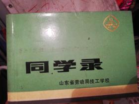 山东省劳动局技工学校同学录