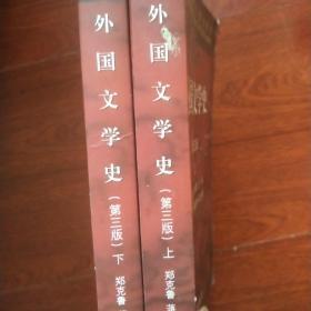 汕大考研外国文学史上(第3版)/面向21世纪课程教材