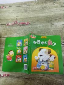 婴儿画报·乐悠悠摇篮书库:香喷喷的房子图画故事卷