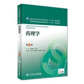 正版药理学(第8八版/ 朱依谆、殷明人民卫生出版社978711