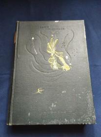 LA VIE DES ANIMAUX 皮面精装本 精美插图 1949年出版