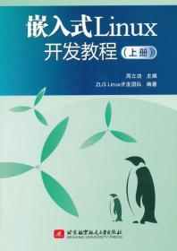 正版嵌入式Linux开发教程(上册)周立功 北京航空航天大学出版社97